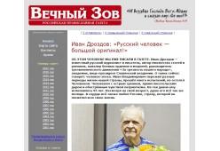 «Русский человек — большой оригинал!»
