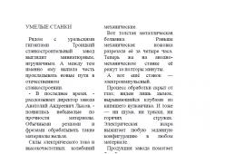"""""""Умелые станки"""" 14 февраля 1962 г."""